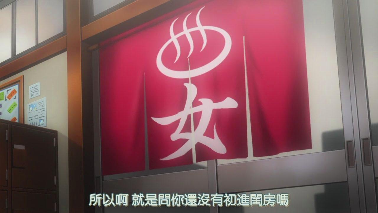 [繁]結界女王-OVA-第2話 秘密滿載♥初進閨房